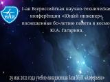 """I-ая Всероссийская научно-техническая конференция """"Юный инженер"""""""